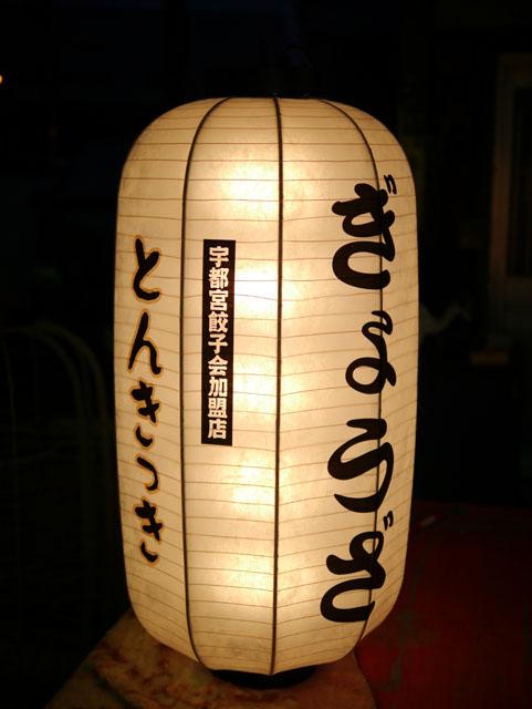 屋外用鉄筋提灯(長型提灯17号)W450