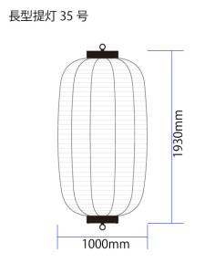 屋外用鉄筋提灯(長型提灯35号)W1000