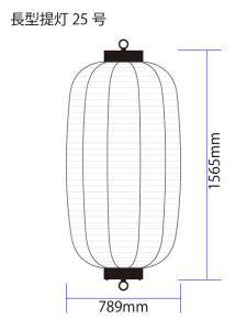 屋外用鉄筋提灯(長型提灯25号)W800